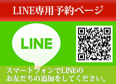 LINE専用予約ページ