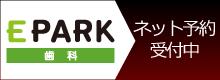 EPARK歯科 ネット予約受付中