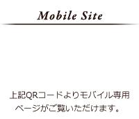 上記QRコードよりモバイル専用ページがご覧頂けます。