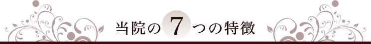 当院の7つの特徴